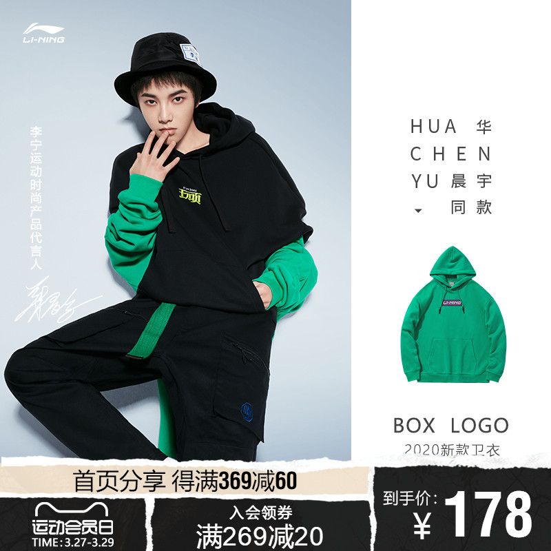 Huachenyu same Li Ning sweater for men and women fashion loose casual Hooded Coat in spring and summer
