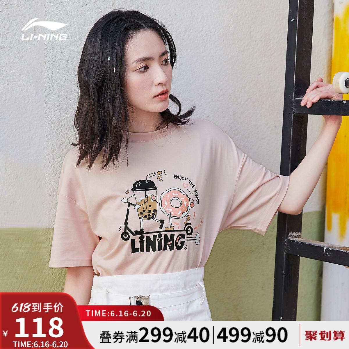 李宁短袖女2021夏季新款印花休闲T恤涂鸦圆领女装宽松运动上衣女