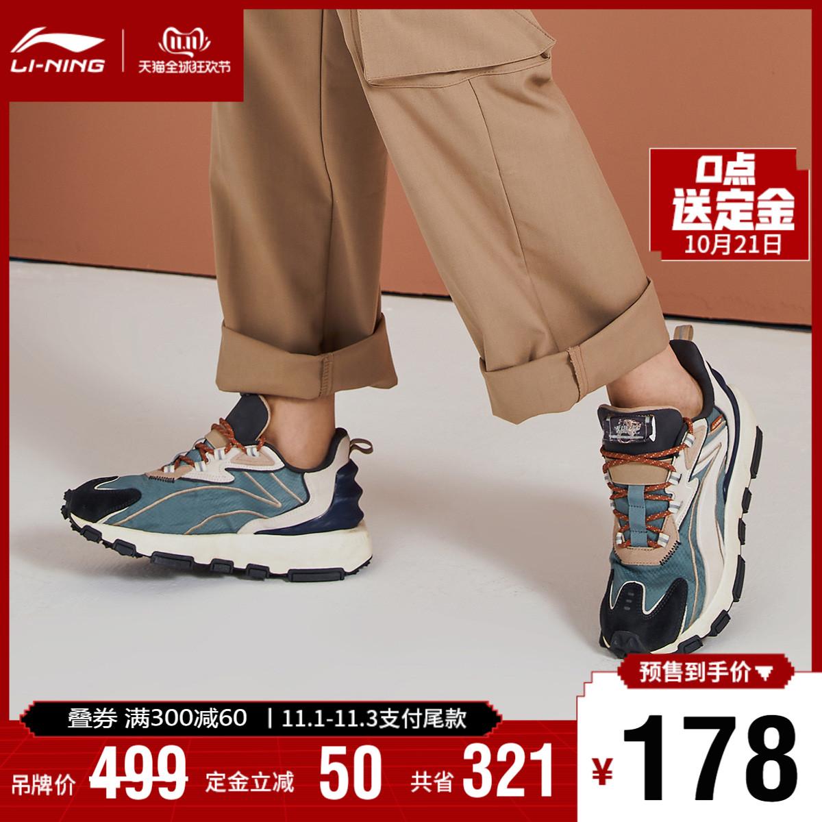 双11预售李宁鞋男鞋官方旗舰正品新款时尚潮流复古男士低帮运动鞋