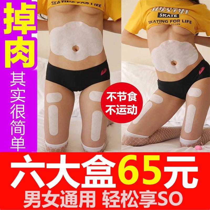 减肥肚脐贴女瘦身燃脂膏顽固型掉肉神器懒人大肚子贴灸全身正品