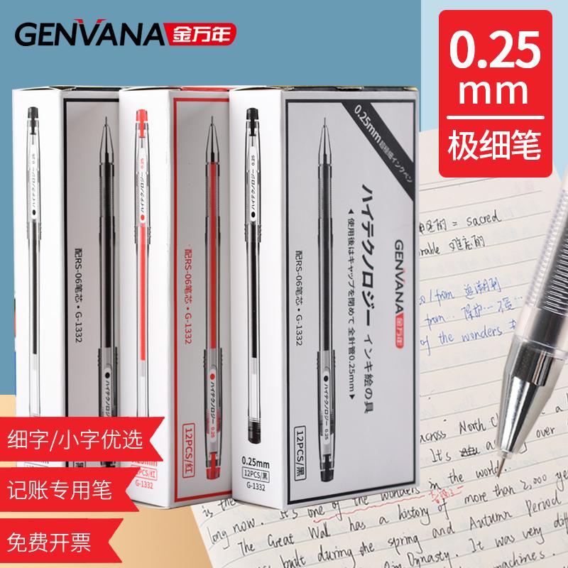 0.25mm笔金万年极细中性笔芯红笔细头会计财务专用笔超细财会记账黑笔签字水笔针管笔0.28细0.3特细0.38蓝色