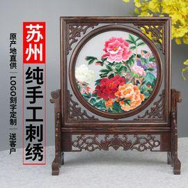 苏绣双面绣摆件成品定制中式屏风苏州特产礼品工艺品手工刺绣台屏