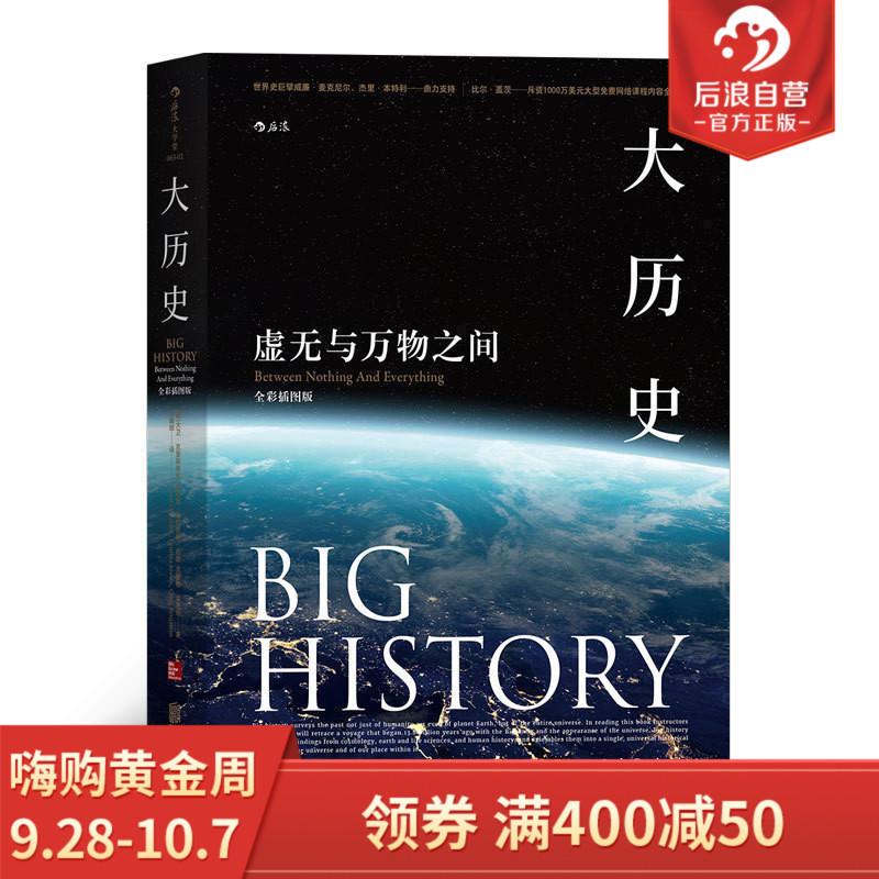 后浪官方正版包邮 大历史虚无与万物之间全彩插图版 比尔盖茨推荐 Global History 通识教材参考书籍普及读物