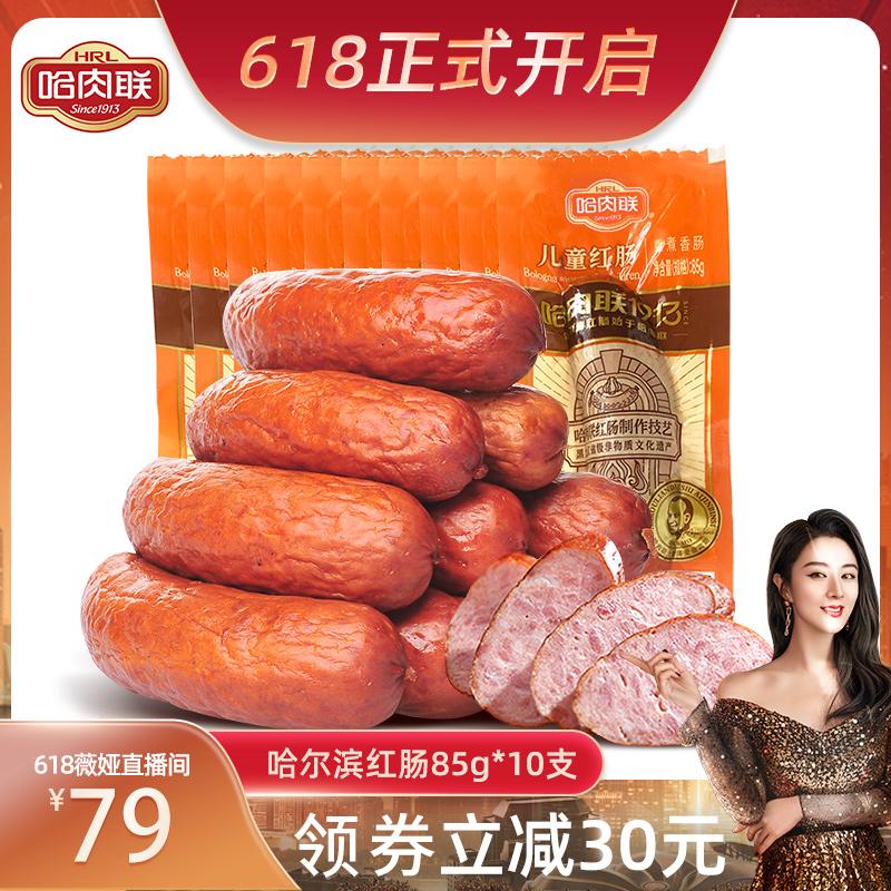 【薇娅618专享】哈肉联正宗哈尔滨红肠85g*10支中华老字号即食