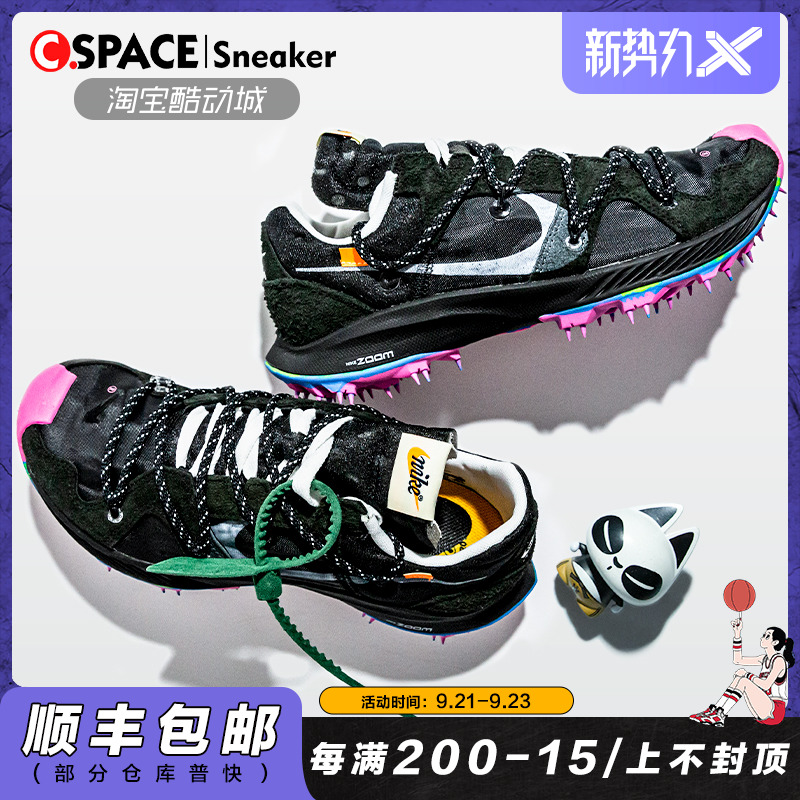Cspace Nike Terra Kiger 5 X OFF-WHITE OW联名跑鞋 CD8179-001