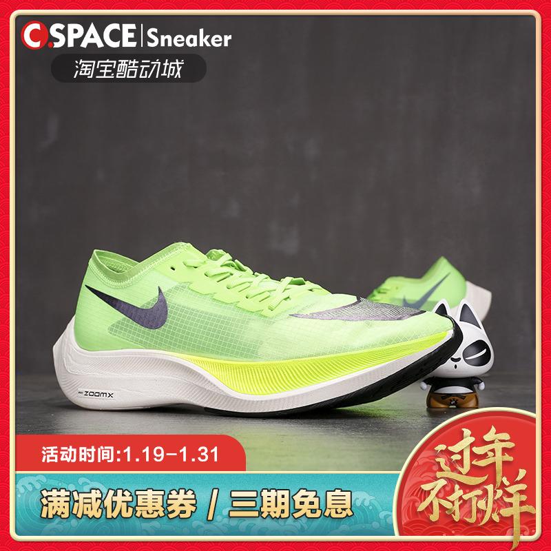 Cspace Nike ZoomX Vaporfly Next% 马拉松霓虹绿跑鞋 AO4568-300
