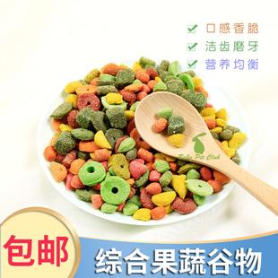 包邮综合果蔬谷物零食磨牙500克宠物兔子粮食豚鼠龙猫仓鼠饲料