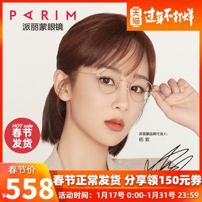 杨紫同款近视眼镜框镜架女小眼镜架派丽蒙纯钛眼镜架女超轻83608
