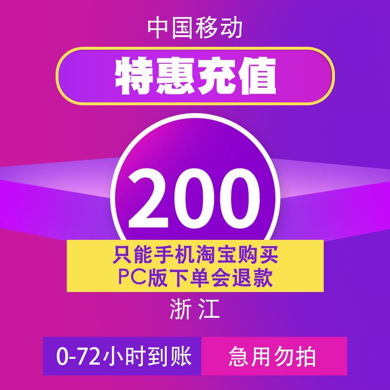 浙江移动特惠充值话费200元72小时内到账只支持手机淘宝购买
