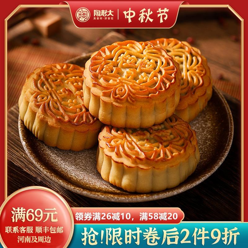 陶老大多口味月饼广式五仁豆沙枣泥蛋黄月饼散装中秋节礼盒装清真