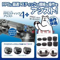 Бесплатная доставка PS4 обрабатывать рокер крышка повышать крышка кнопка крышка PS4 рокер крышка XBOX360 PS3 повышение крышка