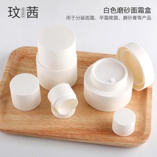 【多只装】面霜盒眼霜乳液便携式分装膏霜盒旅行化妆品分装瓶空瓶