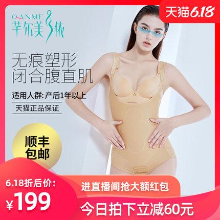 无痕连体塑身内衣收腹束腰燃脂塑形美体减肚子女束身衣塑身衣