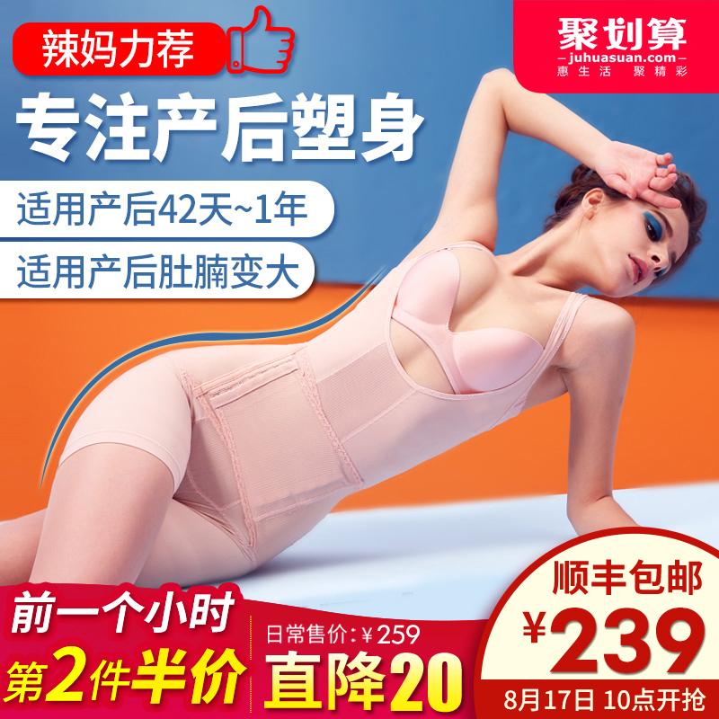 芊尔美依加强版塑身衣连体收腹束腰燃脂塑身内衣美体减肚子束身衣