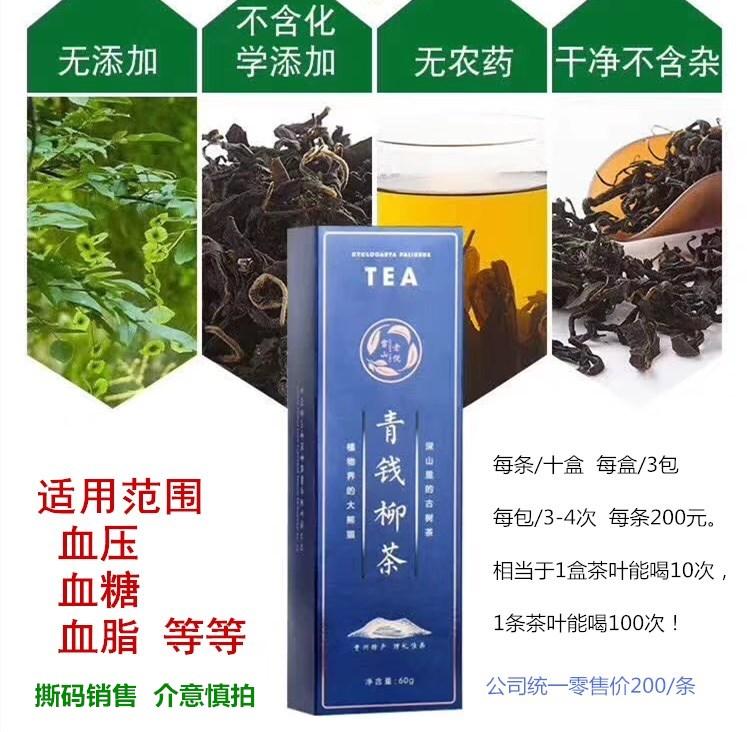 Yingshuang 11 old Ni Qingqianliu tea genuine three high tea Leishan ancient tree new tea original leaf tender leaf tea health care tea