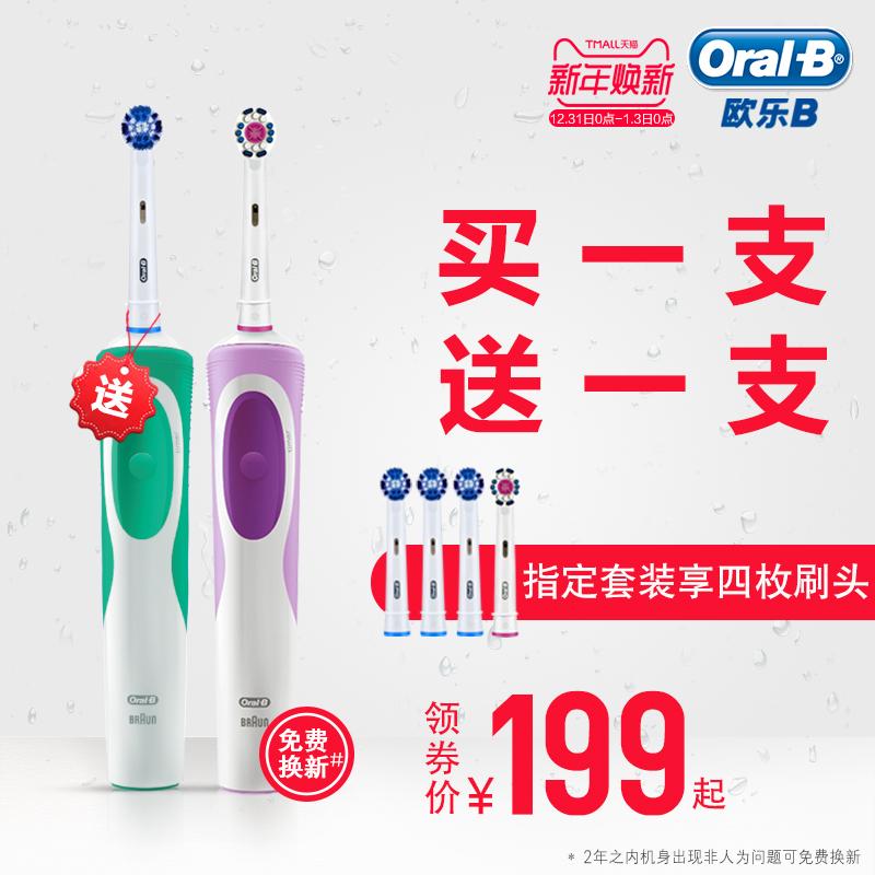 德国博朗oralb/欧乐b电动牙刷 成人充电式男女家用 D12两支特惠装