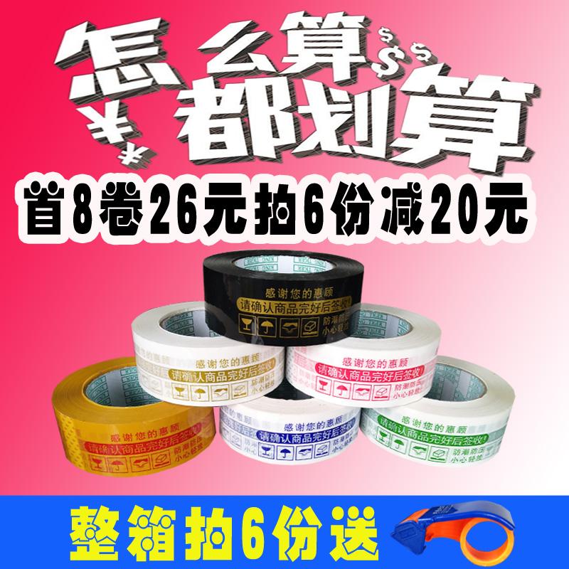Предупреждение язык прозрачный бежевый печать коробка лента taobao срочная доставка тюк печать пакет лента клей бумага оптовая торговля бесплатная доставка
