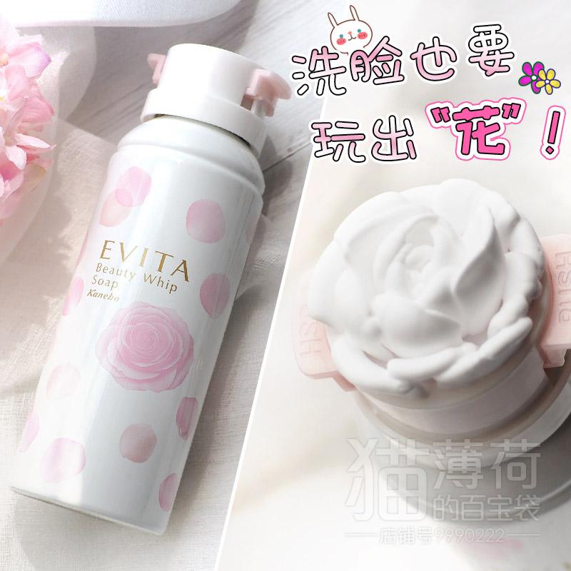 玫瑰花蔷薇花瓣形状洗面奶3D嘉娜宝洁面泡沫嘉宝娜白色EVITA日本