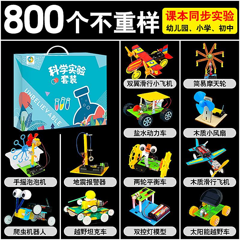 儿童可以自己动手做的小玩具科学实验制作学生手工diy材料幼儿园
