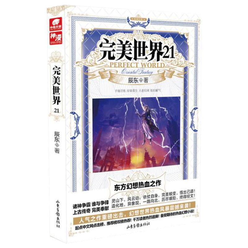 Внутриигровые ресурсы Perfect World International Edition Артикул 597910273375