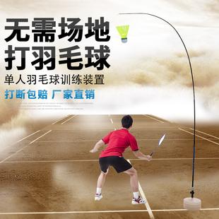 羽毛球训练器单人单打神器练习健身陪练吊训练器回旋球发力练习器