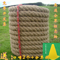 Tug-of-war special rope fun tug-of-war rope adult children tug-of-war rope thick Hemp Rope Kindergarten Parenthood