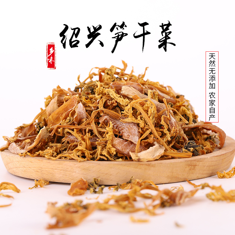 Bamboo shoots, shredded plum, dried vegetables, hand-made, home-made, boiled, sun dried, Shaoxing Shangyu specialty, 21 new products, 500g