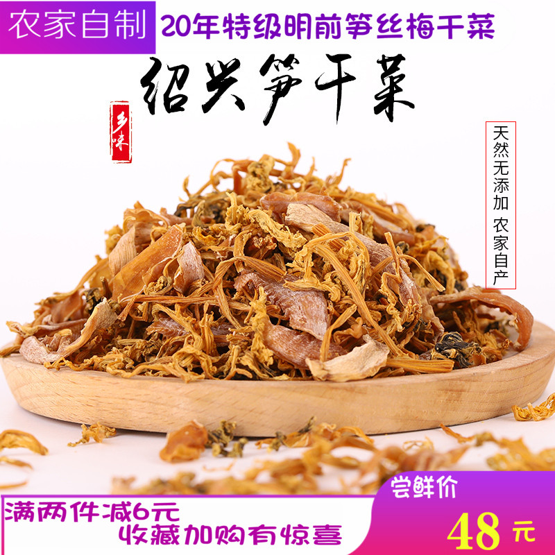 Dried vegetables with bamboo shoots, shredded plum and dried vegetables without adding by hand