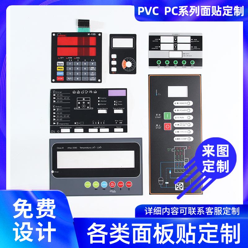 厂家定做PVC面贴PC面板LED薄膜开关按键标牌仪表仪器标贴贴膜打样