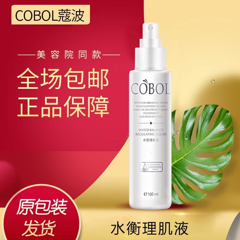 COBOLココア水衡理肌液160 ml寇波美容院線化粧品の規格品です。