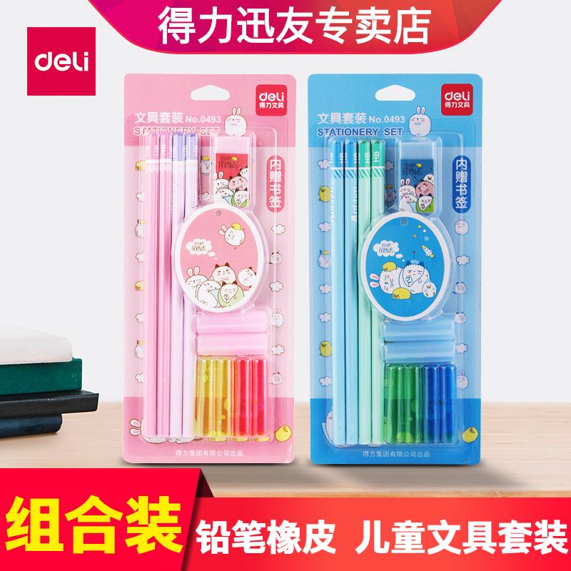 得力儿童文具套装 铅笔橡皮组合 小学生幼儿园生日礼物奖品0493