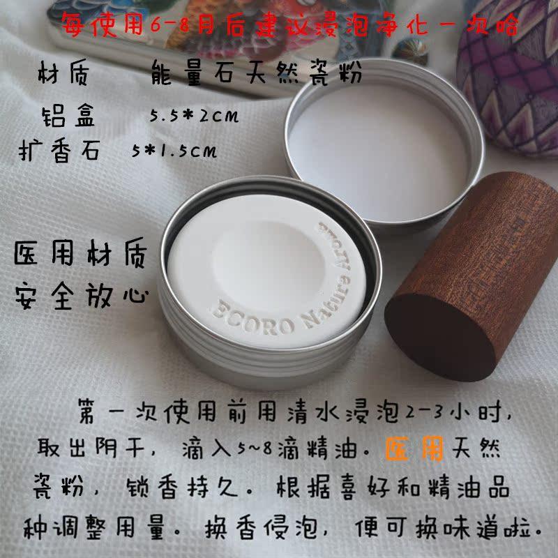 Экспортируется в японский ароматный камень без Со вкусом алюминий Box DIY капли ароматического масла спрей духи диффузный камень