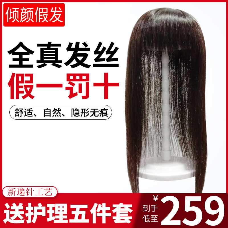 Air banged wig, natural top of the head, patching cover, real hair, no trace, covering white hair, hand woven block, light and thin hair top