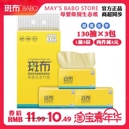 斑布BABO本色竹浆抽纸婴儿用无漂白无荧光剂抑菌390张(130抽)*3包