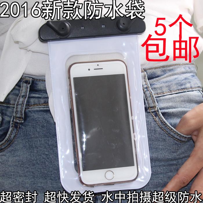 新款手機防水袋潛水套蘋果6plus通用防水套水下拍照觸屏手機套A款