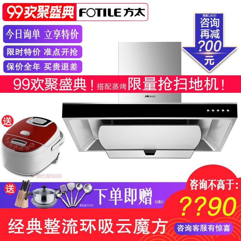 Fotile/方太 CXW-200-EMD3云魔方抽油烟机顶吸壁挂式家用欧式特价