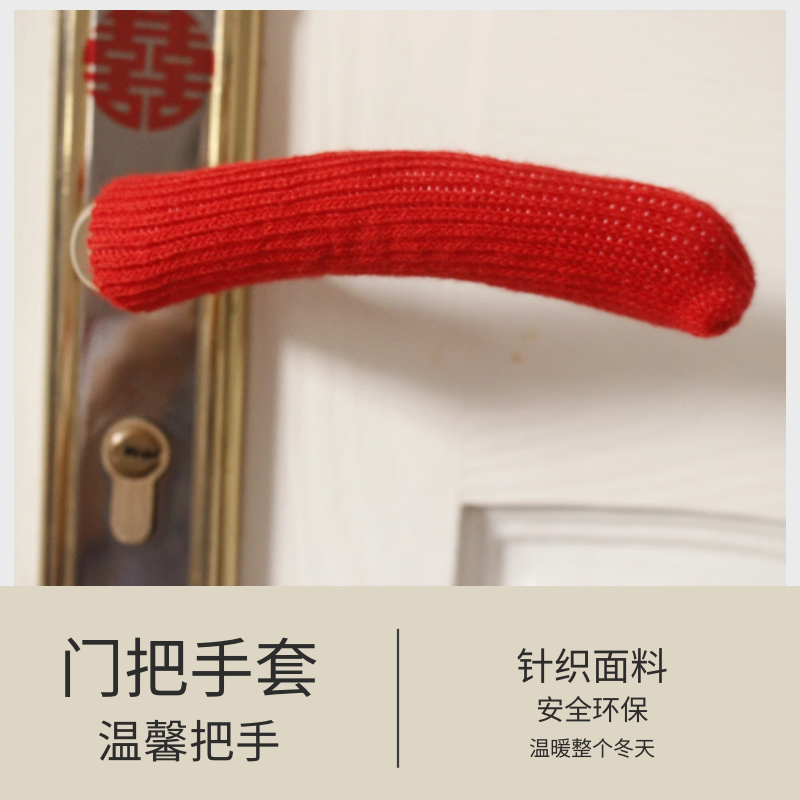 Чехлы для дверных ручек Артикул 606602274492