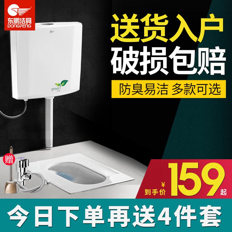 Dongpeng приземистый туалет приземистый туалет бассейн дом флеш-танк туалет весь комплект Дезодорант туалет туалет керамический