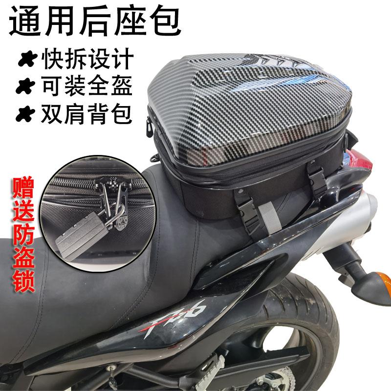 多功能摩托车硬壳后座包骑士背包