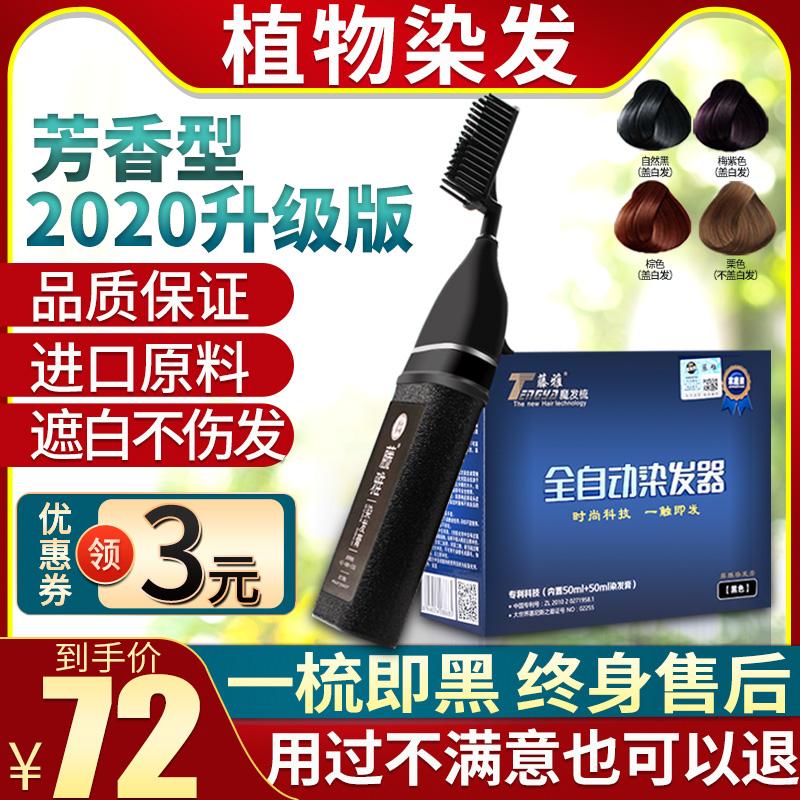 藤雅魔法一梳黑泡泡植物染发剂女男自己在家染发膏正品纯黑色梳子