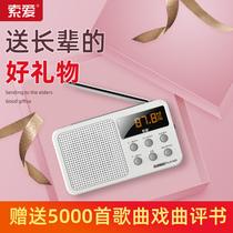 索爱S-91新款便携式收音机老人老年迷你小型插卡音响播放器全波段广播充电半导体唱戏机随身听音乐听戏机评书
