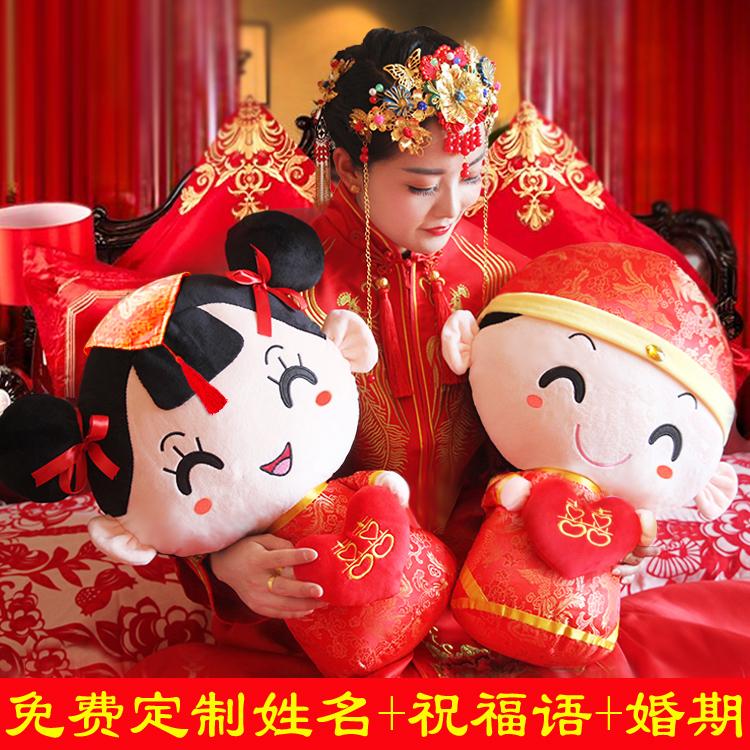 结婚礼物压床娃娃一对婚庆娃娃大号毛绒玩具情侣抱枕公仔婚房喜娃