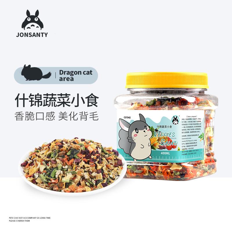 [宠尚宠物用品专营店饲料,零食]宠尚天 宠物零食什锦蔬菜干 400m月销量393件仅售12.8元