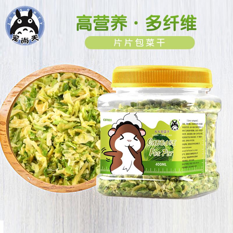 [宠尚宠物用品专营店饲料,零食]宠尚天 宠物零食卷卷包菜干400mlyabo228824件仅售10.8元