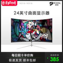 名前のドラゴンホールAOC 24 Yingcunが湾曲ディスプレイC24V1Hデスクトップゲーミング白ゲーム表示