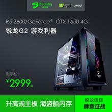 名龙堂AMDR52600GTX1650吃鸡台式游戏电脑主机DIY组装整机全套家用办公机