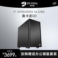 名龙堂十代i710700高端办公家用网吧游戏电脑主机DIY组装整机全套