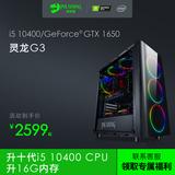 名龙堂灵龙  Intel十代i5 10400/GTX1650/1660Super台式组装主机独显家用办公电竞游戏电脑主机