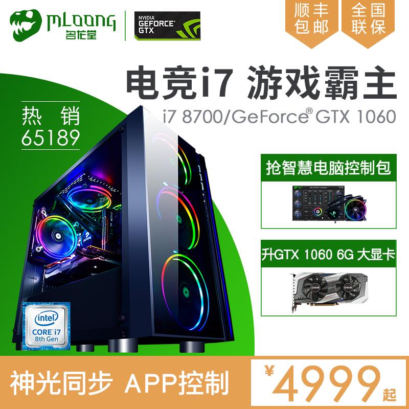 名龙堂i7 8700/GTX1060 高端水冷台式电脑主机DIY吃鸡游戏组装机