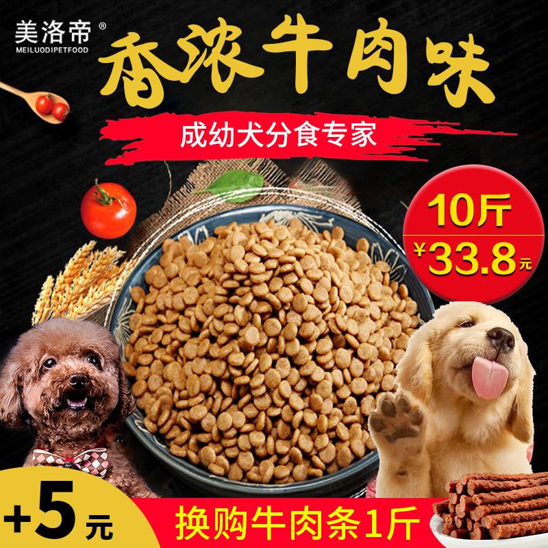 狗粮5kg10斤装泰迪金毛拉布拉多大中小型成幼犬40通用型